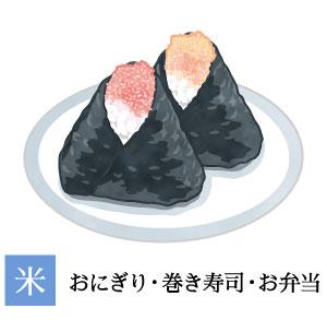 おにぎり・巻き寿司・お弁当